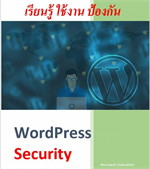 เรียนรู้ใช้งานฯ WordPress Security (ฟรี)