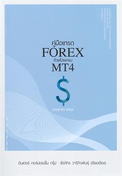 คู่มือเทรด FOREX ด้วยโปรแกรม MT4 $