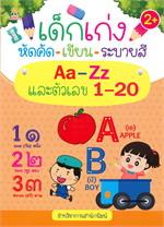 เด็กเก่งหัดคัด-เขียน-ระบายสี Aa-Zz และตัวเลข 1-20 (2+)