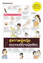 สุขภาพผู้หญิงตรวจเองได้ง่ายนิดเดียว