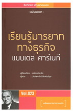 เรียนรู้มารยาททางธุรกิจ แบบเดล คาร์เนกี Vol.023