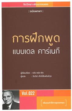 การฝึกพูดแบบเดล คาร์เนกี Vol.022