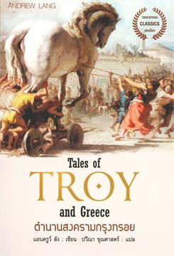 ตำนานสงครามกรุงทรอย Tales of Troy and Greece