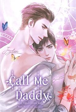 Call Me Daddy ความลับบนตัวผม