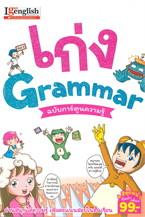 เก่ง Grammar ฉบับการ์ตูนความรู้