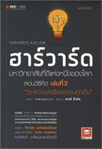 """ฮาร์วาร์ด มหาวิทยาลัยที่ดีแห่งหนึ่งของโลก สอนวิธีคิด เล่มที่ 2 """"วิชาความสำเร็จของคนคิดเป็น"""""""