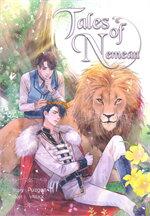Tales of Nemean