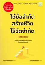 ใช้ข้อจำกัดสร้างชีวิตไร้ขีดจำกัด STRETCH