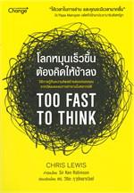 โลกหมุนเร็วขึ้นต้องคิดให้ช้าลง TOO FAST TO THINK