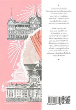 เล่าเรื่องเมืองสยามในแผ่นดินพระพุทธเจ้าหลวง
