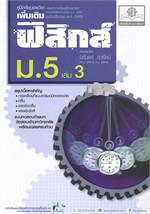 คู่มือเรียนรายวิชา ฟิสิกส์ ม.5 เล่ม 3