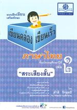 แบบฝึกเขียนเสริมทักษะ เขียนคล่องเขียนเร็ว ภาษาไทยชั้นประถมศึกษาปีที่ ๑ เล่ม ๒