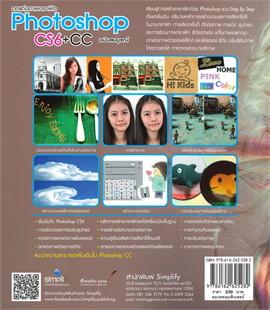 ตกแต่งภาพกราฟฟิก Photoshop CS6+CC ฉบับสมบูรณ์