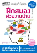 ฝึกสมองด้วยงานบ้าน