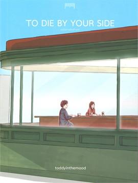 TO DIE BY YOUR SIDE ขอฉันตายเคียงข้างเธอ