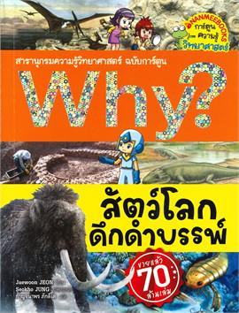 Why? สัตว์โลกดึกดำบรรพ ชุด สารานุกรมความรู้วิทยาศาสตร์ ฉบับการ์ตูน