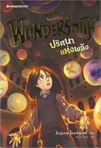 ปริศนาแห่งพลัง WUNDERSMITH (ชุด Nevermoor เล่ม 2)