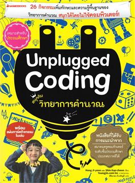 Unplugged Coding สนุกกับวิทยาการคำนวณ (พร้อมแผ่นการ์ดกิจกรรมในเล่ม)