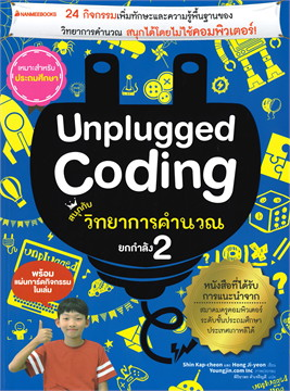 Unplugged Coding สนุกกับวิทยาการคำนวณ ยกกำลัง 2 (พร้อมแผ่นการ์กิจกรรมในเล่ม)