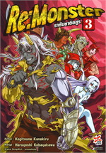 Re: Monster ราชันชาติอสูร เล่ม 3