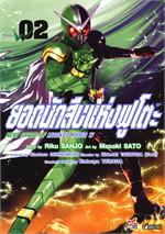 ยอดนักสืบแห่งฟูโตะ เล่ม 2 (ฉบับการ์ตูน)