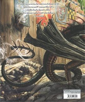แฮร์รี่ พอตเตอร์ กับถ้วยอัคนี ฉบับภาพประกอบ 4 สี