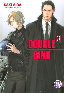 DOUBLE BIND เล่ม 3