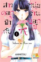 สาวดอกฟ้ากับหนุ่มร้านดอกไม้ เล่ม 1