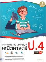 เก่งคิดพิชิตสอบ โจทย์ปัญหาคณิตศาสตร์ ป.4 มั่นใจเต็ม 100