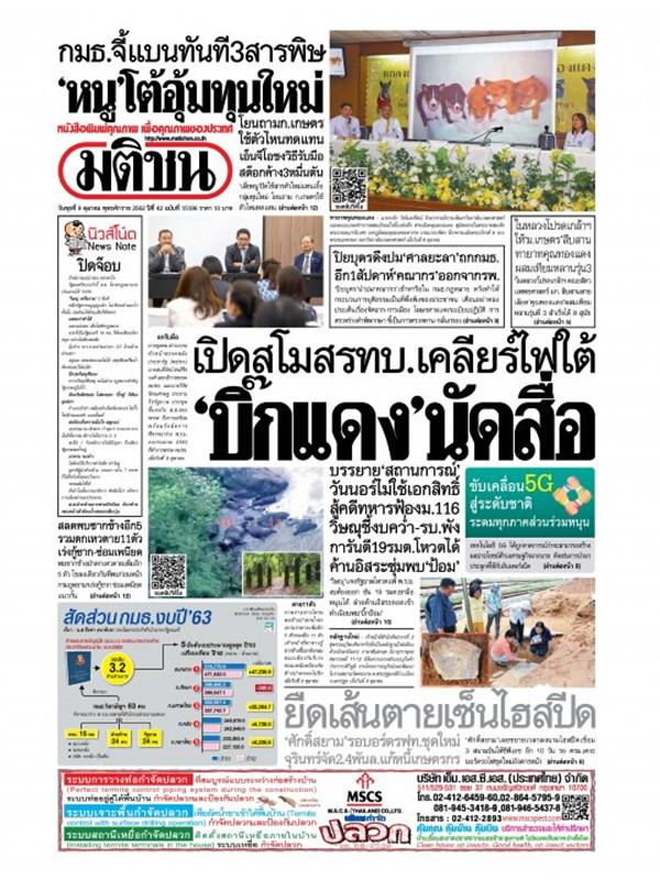 หนังสือพิมพ์มติชน วันพุธที่ 9 ตุลาคม พ.ศ. 2562