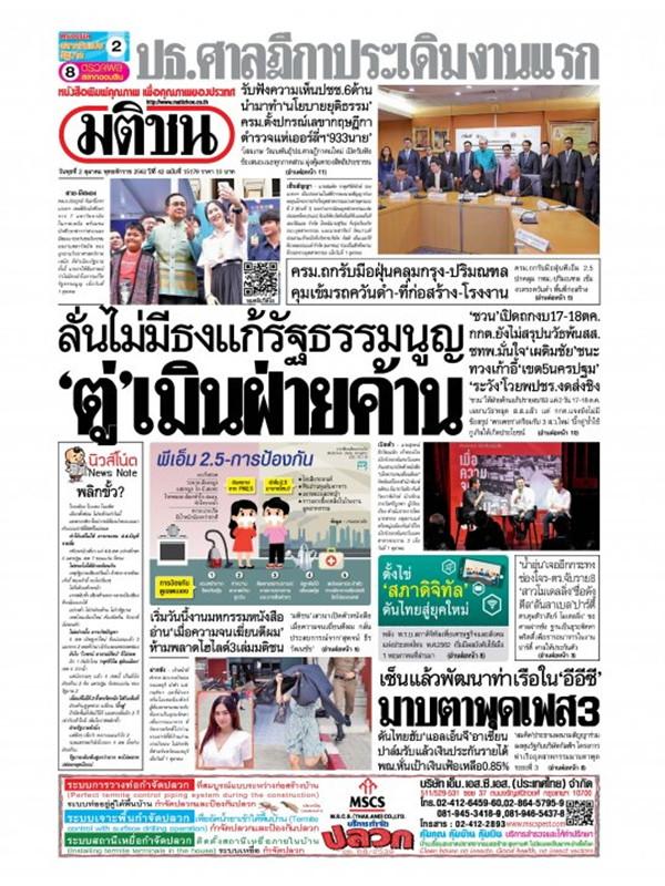 หนังสือพิมพ์มติชน วันพุธที่ 2 ตุลาคม พ.ศ. 2562