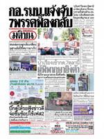 หนังสือพิมพ์มติชน วันเสาร์ที่ 5 ตุลาคม พ.ศ. 2562