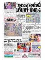 หนังสือพิมพ์มติชน วันอาทิตย์ที่ 6 ตุลาคม พ.ศ. 2562