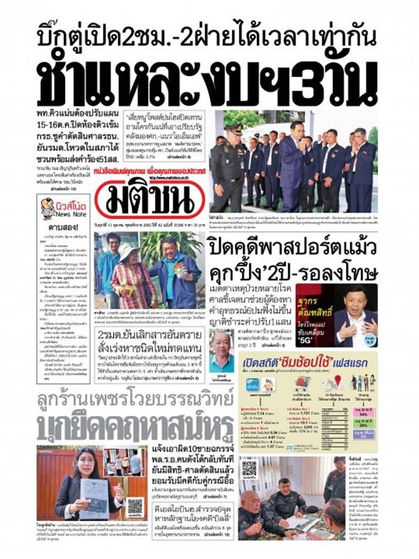 หนังสือพิมพ์มติชน วันศุกร์ที่ 11 ตุลาคม พ.ศ. 2562