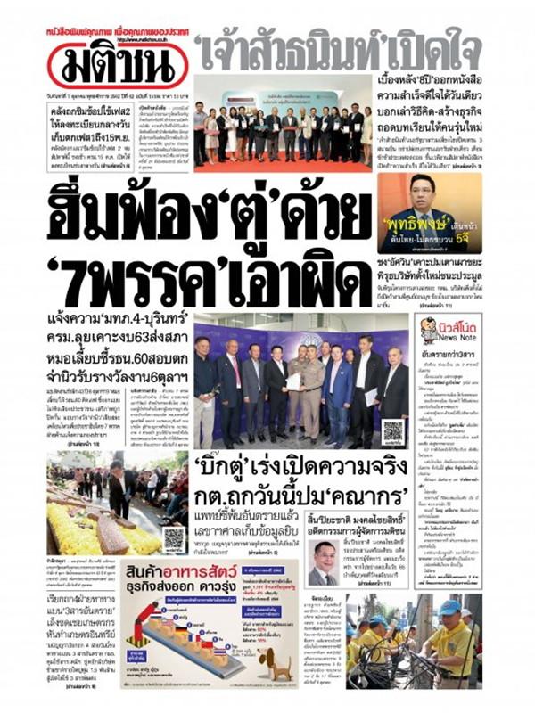 หนังสือพิมพ์มติชน วันจันทร์ที่ 7 ตุลาคม พ.ศ. 2562