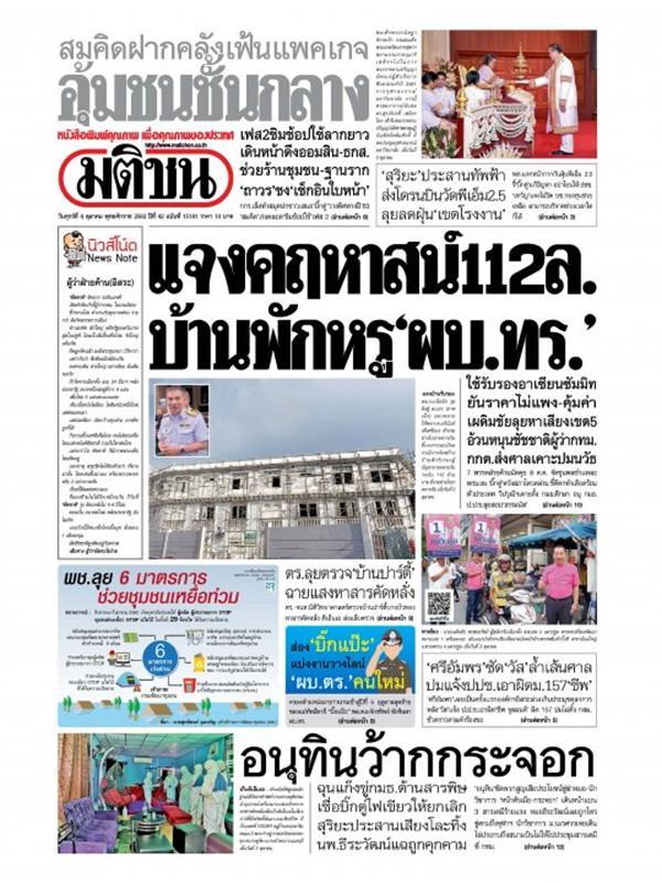 หนังสือพิมพ์มติชน วันศุกร์ที่ 4 ตุลาคม พ.ศ. 2562