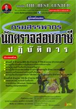 คู่มือเตรียมสอบ นักตรวจสอบภาษีปฏิบัติการ กรมสรรพากร