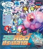 สารานุ'ตูน Glow Monsters 35 สัตว์ประหลาดตำนานโลกลึกลับ by Garin Junior (Mg)