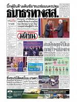 หนังสือพิมพ์มติชน วันศุกร์ที่ 25 ตุลาคม พ.ศ. 2562