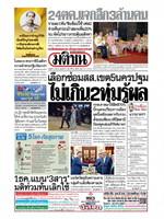 หนังสือพิมพ์มติชน วันพุธที่ 23 ตุลาคม พ.ศ. 2562