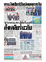 หนังสือพิมพ์มติชน วันพุธที่ 30 ตุลาคม พ.ศ. 2562