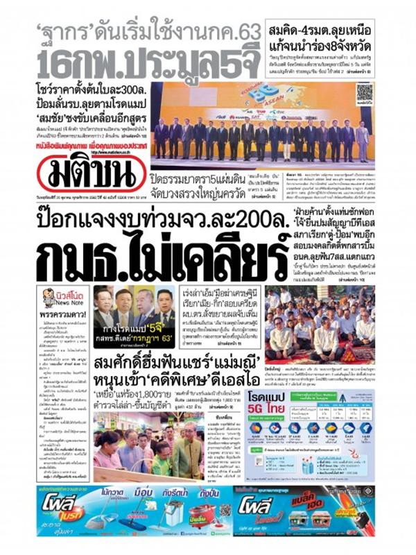 หนังสือพิมพ์มติชน วันพฤหัสบดีที่ 31 ตุลาคม พ.ศ. 2562