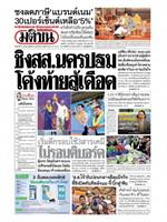 หนังสือพิมพ์มติชน วันจันทร์ที่ 21 ตุลาคม พ.ศ. 2562
