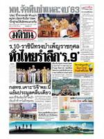 หนังสือพิมพ์มติชน วันจันทร์ที่ 14 ตุลาคม พ.ศ. 2562