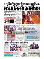 หนังสือพิมพ์มติชน วันอาทิตย์ที่ 27 ตุลาคม พ.ศ. 2562