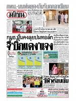 หนังสือพิมพ์มติชน วันพุธที่ 16 ตุลาคม พ.ศ. 2562