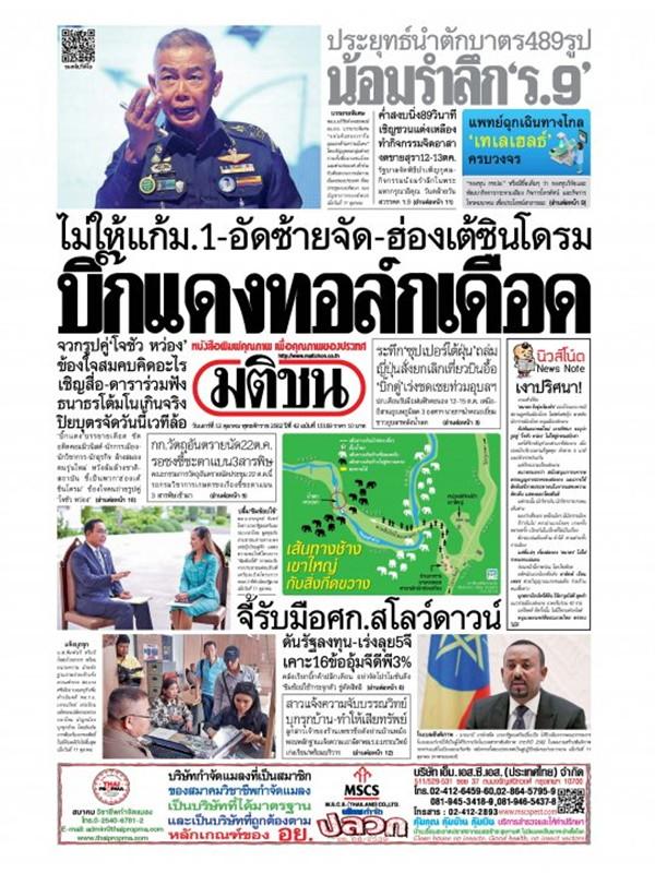 หนังสือพิมพ์มติชน วันเสาร์ที่ 12 ตุลาคม พ.ศ. 2562