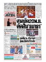 หนังสือพิมพ์มติชน วันเสาร์ที่ 19 ตุลาคม พ.ศ. 2562