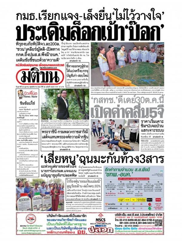 หนังสือพิมพ์มติชน วันเสาร์ที่ 26 ตุลาคม พ.ศ. 2562