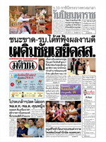 หนังสือพิมพ์มติชน วันพฤหัสบดีที่ 24 ตุลาคม พ.ศ. 2562